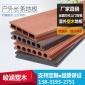 塑木新材料 优质环保木 工厂直销木塑户外地板 户外景观工程地板