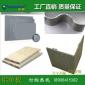石纹蜂窝铝板 防火隔音铝单板幕墙 户外90度直角包墙角铝单板价格