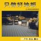 达吉木热销 塑木户外地板 共挤塑木地板 价格优 质量好 户外专用